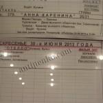 """Расписание репетиций спектакля """"Отелло"""""""