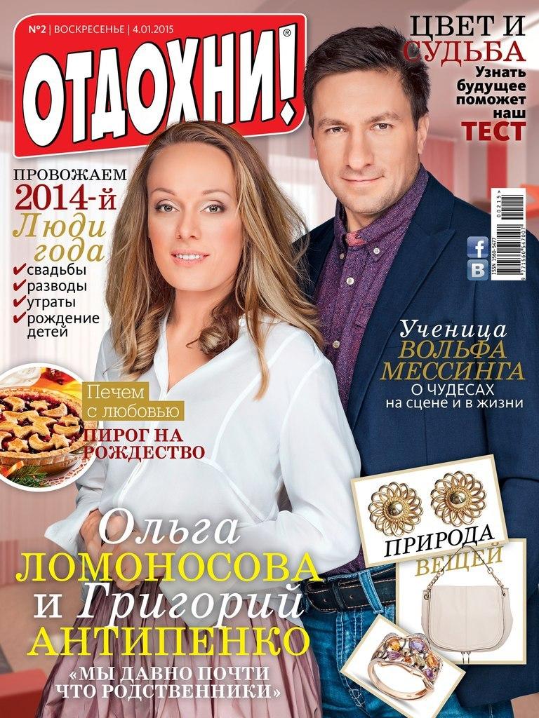 "Журнал ""Отдохни"", 04.01.2015г."